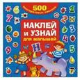 russische bücher: Дмитриева В.Г. - Наклей и узнай для малышей