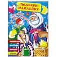 russische bücher: Горбунова И.В. - Подарок от Деда Мороза