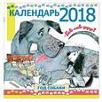 """russische bücher: Маршак С.Я., Михалков С.В. - Календарь 2018 """"Гав! Гав! Р-р-р! Год собаки!"""""""