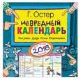 russische bücher: Остер Г.Б. - Невредный календарь
