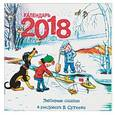 russische bücher: Сутеев В. Г. - Календарь на 2018 год. Любимые сказки