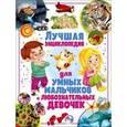 russische bücher: Ортега О. - Лучшая энциклопедия для умных мальчиков и любознательных девочек