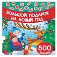 russische bücher: Граблевская О.В., Горбунова И.В. - Большой подарок на Новый год