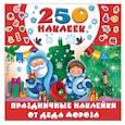 russische bücher: Дмитриева В.Г., Горбунова И.В. - Праздничные наклейки от Деда Мороза