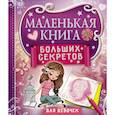 russische bücher: Иолтуховская Е.А. - Маленькая книга больших секретов для девочек