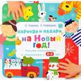 russische bücher: Узорова Ольга Васильевна - Нарисуй и подари на Новый год!