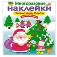 russische bücher: Никитина Е. - Письмо Деду Морозу