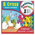 russische bücher: Сутеев В.Г. - Любимые картинки. В. Сутеев