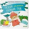 russische bücher: Фишер Ульрик - Тедди отмечает Новый год