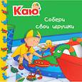 russische bücher: Саншагрен Жоселин - Каю. Собери свои игрушки