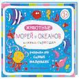 russische bücher: Костомарова Елена - Животные морей и океанов. Книжка-гармошка
