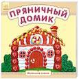 russische bücher:  - Пряничный домик