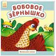 russische bücher:  - Бобовое зёрнышко