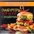 russische bücher:  - Домашний фастфуд вкусно и полезно. Гамбургеры,хот-доги, сэндвичи