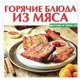 russische bücher:  - Горячие блюда из мяса