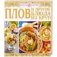 russische bücher: Руфанова Е. - Плов и другие блюда из круп