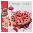russische bücher: Тумко И. Н. - Домашняя выпечка