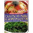 russische bücher: Ландовска А.В. - Салаты из мяса, птицы, субпродуктов. Салаты из рыбы и морепродуктов