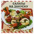 russische bücher: Быкова А. - Салаты на закуску