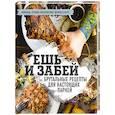 russische bücher:  - Ешь и забей. Брутальные рецепты для настоящих парней