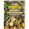 russische bücher: Слуцкая Е.С. - Лучшие рецепты домашнего консервирования на скорую руку