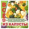 russische bücher:  - Все из капусты