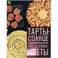 russische bücher: Феррера Корали - Тарты-солнце и тарты-цветы