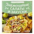 russische bücher:  - Знаменитые салаты и закуски