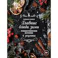 russische bücher: Найджел Слейтер - Главные блюда зимы. Рождественские истории и рецепты (специи)