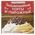russische bücher:   - Знаменитые торты и пирожные