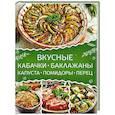 russische bücher:  - Вкусные кабачки, баклажаны, капуста, помидоры, перец