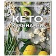 russische bücher: Оксана Бадьина, Олег Ирышкин - Кето-кулинария. Основы, блюда, советы