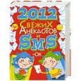 russische bücher:  - 2012 свежих анекдотов и SMS-ок