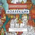 russische bücher: Макдональд С. - Удивительные коллекции. Раскраска с самыми невероятными предметами, реальными и выдуманными