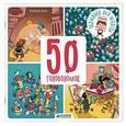 russische bücher: Арлен Александр - 50 головоломок
