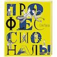 russische bücher: Маркова Ю. - Профессионалы