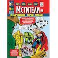 russische bücher: Стэн Ли  - Классика Marvel. Мстители