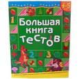 russische bücher: Кейз Д. - Бест Код бытия