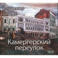 : Орлов В. - Камергерский переулок (аудиокнига MP3 на 2 CD)