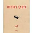 russische bücher: Тавров Андрей - Проект Данте: Стихотворения.