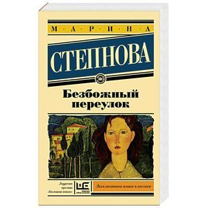 russische bücher: Степнова М.Л. - Безбожный переулок