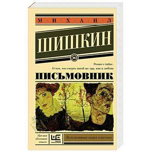 russische bücher: Шишкин М.П. - Письмовник