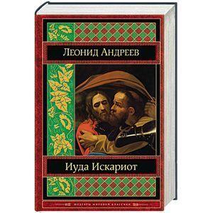 russische bücher: Леонид Андреев - Иуда Искариот