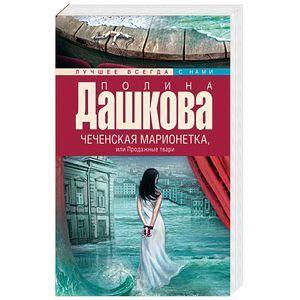 russische bücher: Дашкова П.В. - Чеченская марионетка, или продажные твари