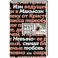 russische bücher: Макьюэн И. - Невыносимая любовь