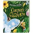 russische bücher: Орлова А. - Секрет бабочки