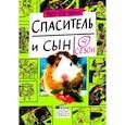 russische bücher: Мюрай Мари-Од - Спаситель и сын. Сезон 4