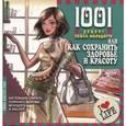 russische bücher: Бакстер-Райт Э. - 1001 рецепт вашей молодости, или как сохранить здоровье и красоту