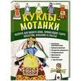 russische bücher: Тарасова  А. - Куклы-мотанки. Обереги для вашего дома, приносящие удачу, богатство, изобилие и счастье