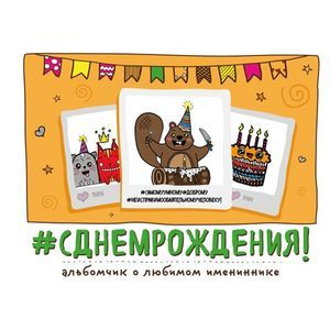 russische bücher:  - С днем рождения!